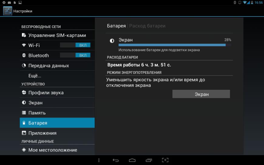 Screenshot_2013-10-25-16-56-20