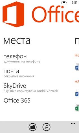 lumia-office-1