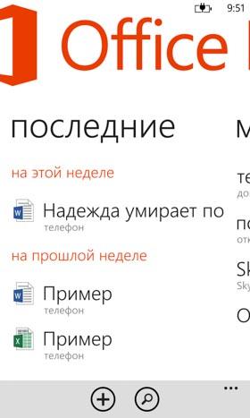 lumia-office-2