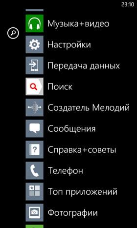 lumia-winphone-6