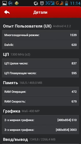 Lenovo-A516-screenshot-2