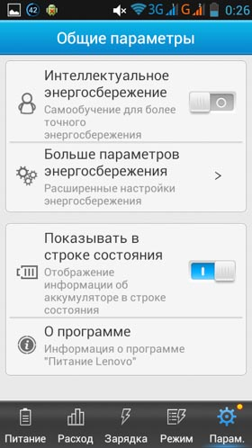 Lenovo-A516-screenshot-24