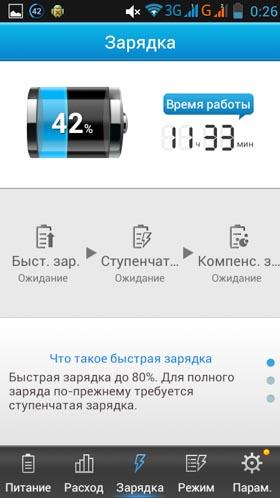 Lenovo-A516-screenshot-25