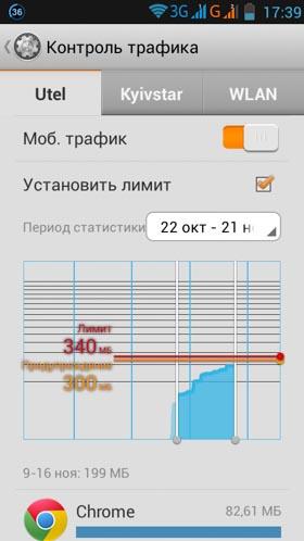 Lenovo-A516-screenshot-28