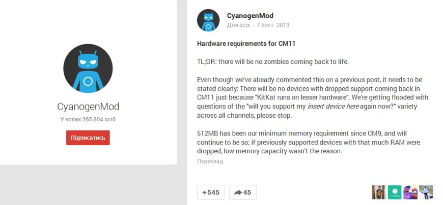 CyanogenMod: системные требования к устройствам. Зомби не вернутся к жизни.