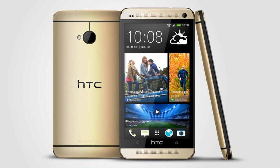 HTC One выйдет в золотом цвете