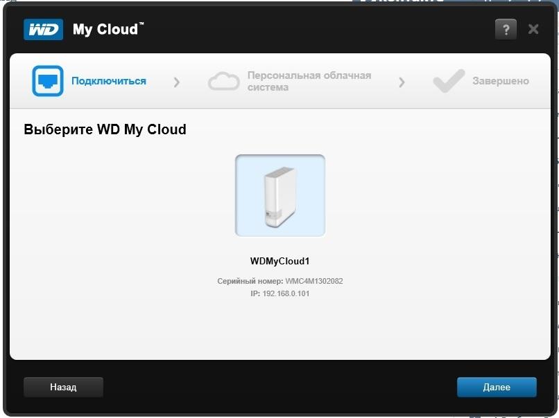 obzor-personalnogo-oblachnogo-xranilishha-wd-cloud(7)
