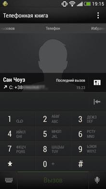 HTC Desire 601 screenshot-12