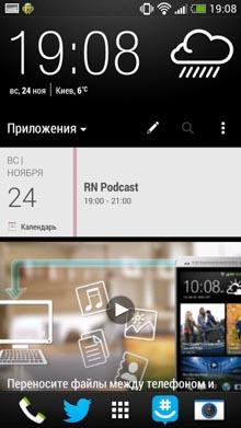 HTC Desire 601 screenshot-17