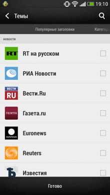 HTC Desire 601 screenshot-20