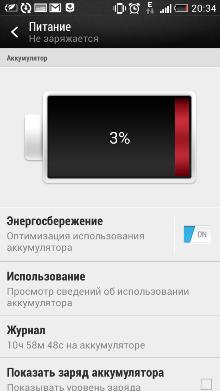 HTC Desire 601 screenshot-28
