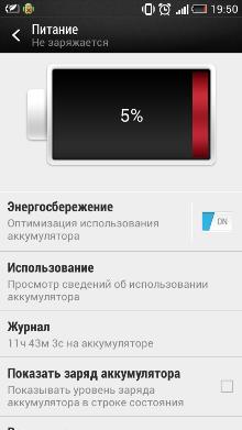 HTC Desire 601 screenshot-31