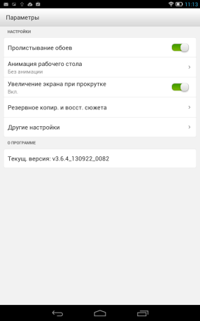 Screenshot_2013-12-16-11-13-10
