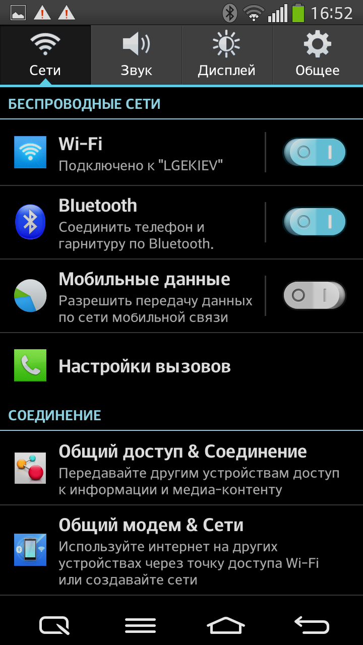 Screenshot_2013-12-18-16-52-22