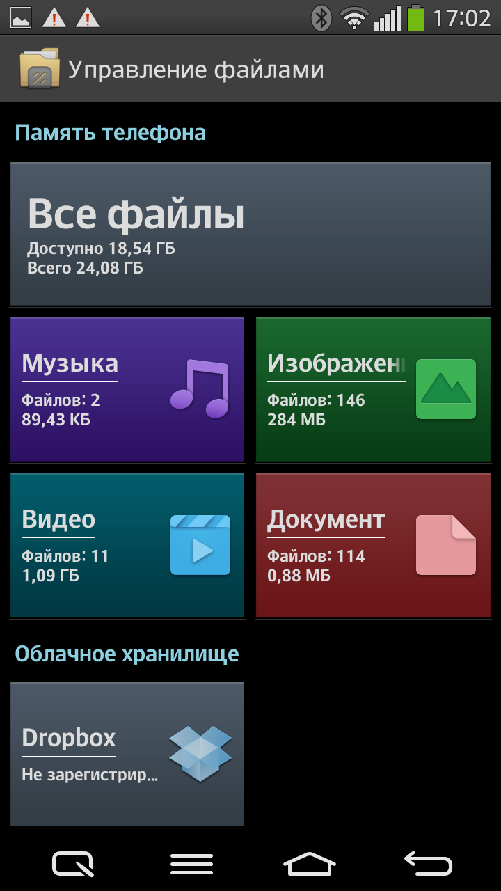 Screenshot_2013-12-18-17-02-19