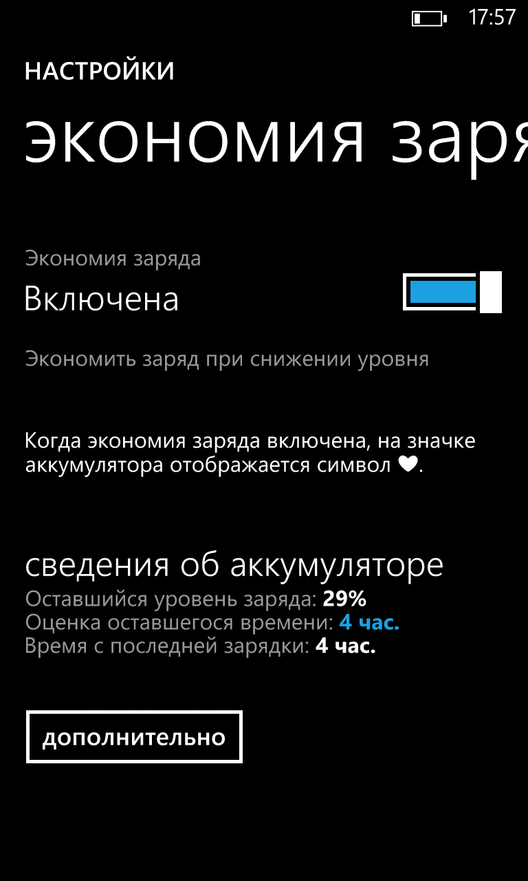 lumia_1020_screenshot_1 (2)