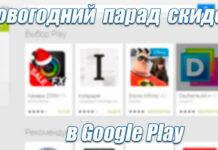 Парад новогодних скидок в Google Play