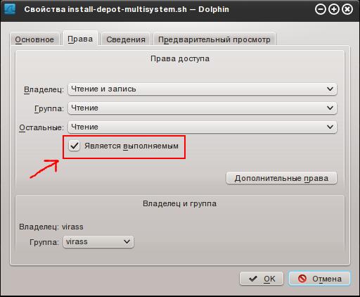 MultiSystem — создаем мультизагрузочную флешку в Linux