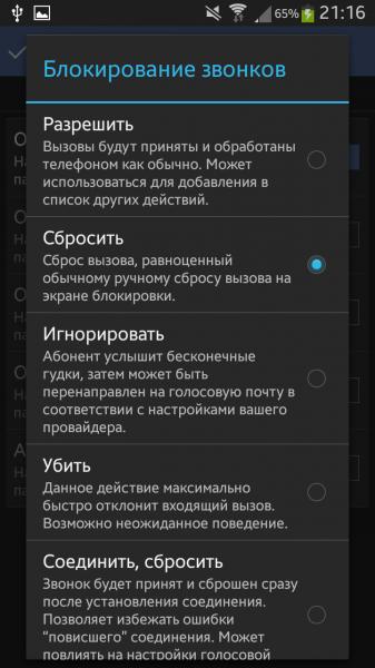 Screenshot_2014-02-07-21-16-22