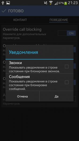 Screenshot_2014-02-07-21-24-00