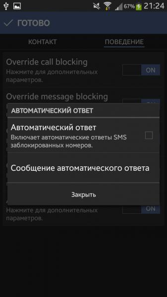 Screenshot_2014-02-07-21-24-16