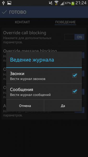 Screenshot_2014-02-07-21-24-58