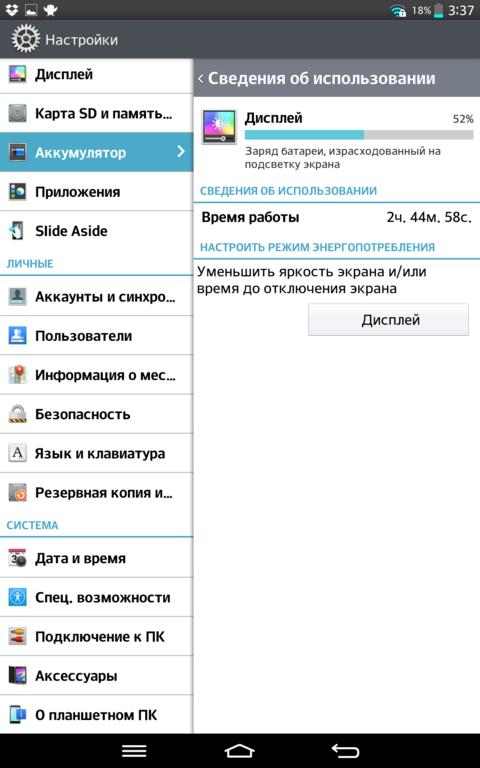 lg_gpad_83_screen_10