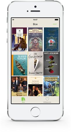PocketBook Reader для iOS 1