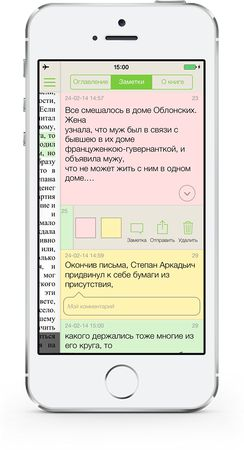 PocketBook Reader для iOS 3