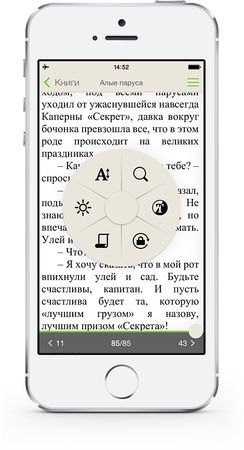 PocketBook Reader для iOS 4