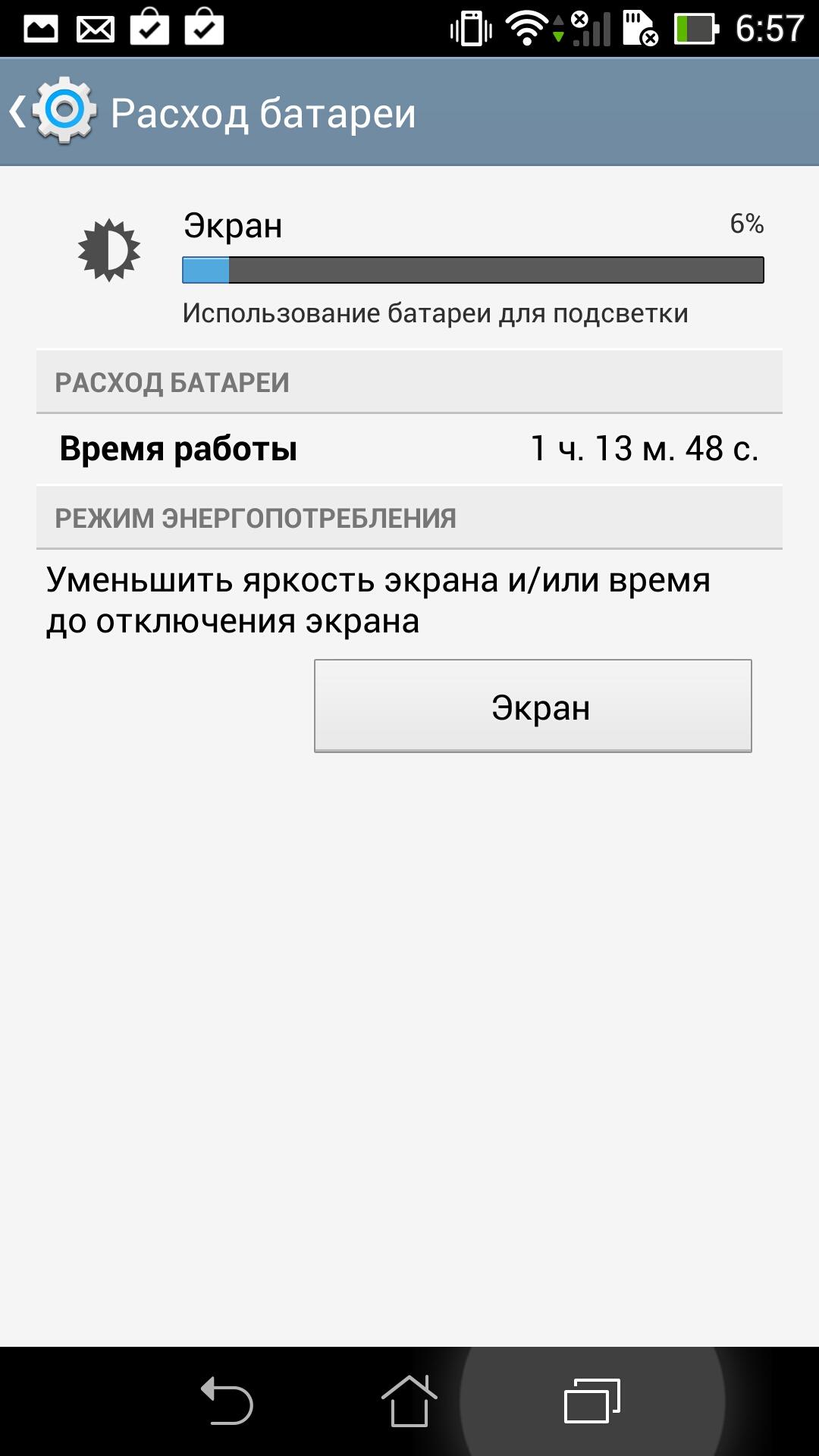 Screenshot_2014-02-11-06-57-11