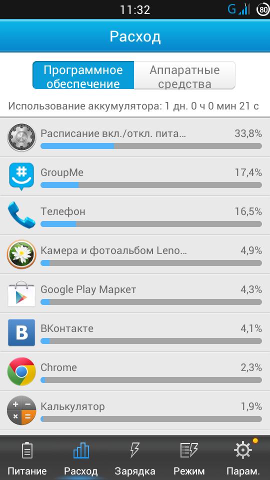 Screenshot_2014-03-06-11-32-53