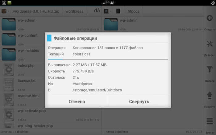Screenshot_2014-03-08-22-48-08