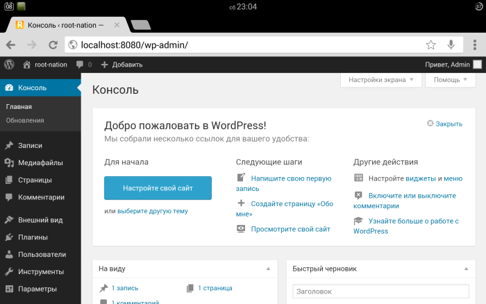 Screenshot_2014-03-08-23-04-10