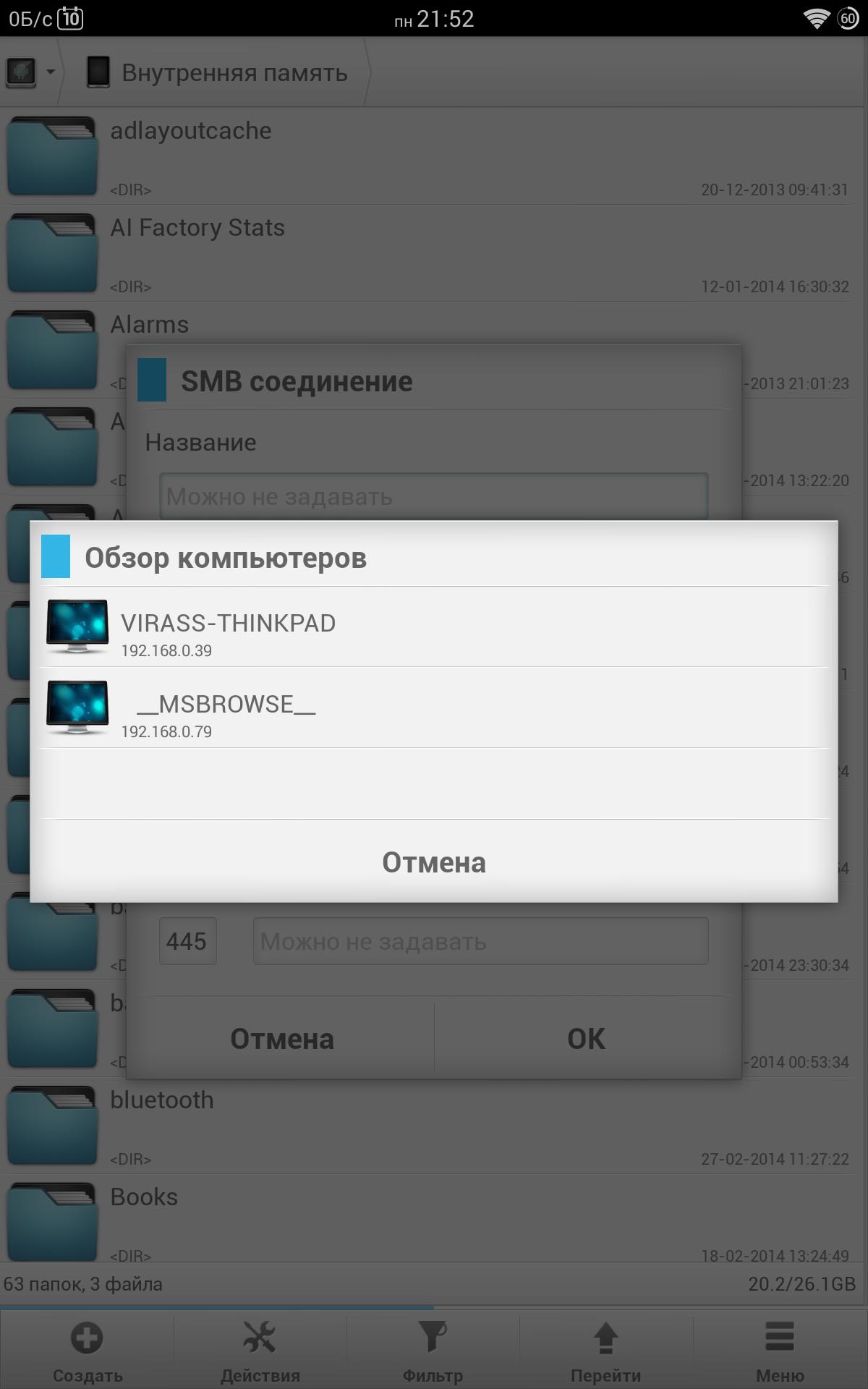 Screenshot_2014-03-10-21-52-25