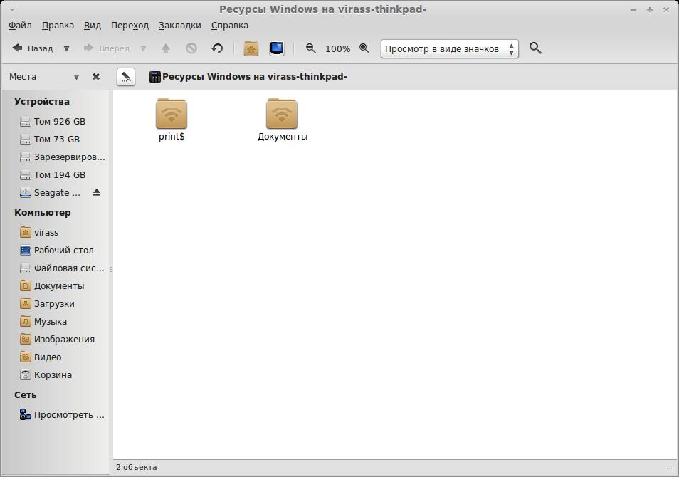Снимок-Ресурсы Windows на virass-thinkpad-