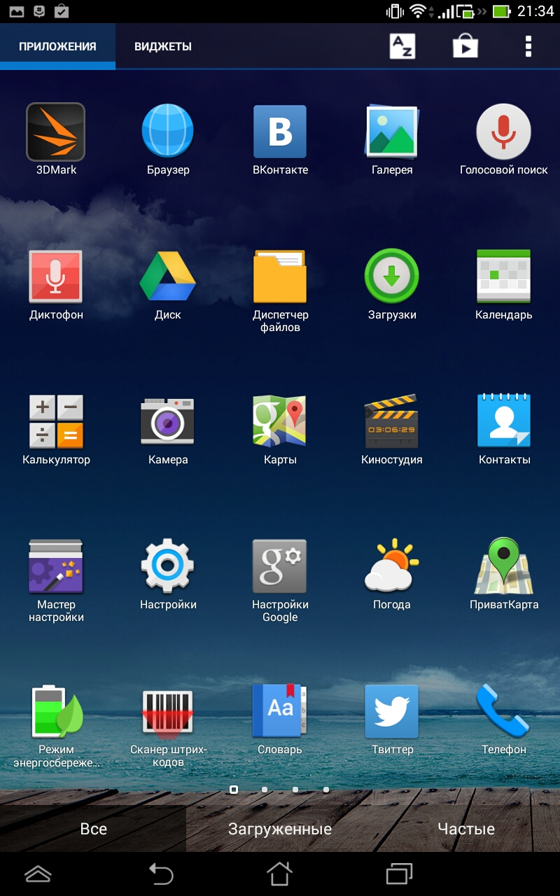 Screenshot_2014-04-06-21-34-11