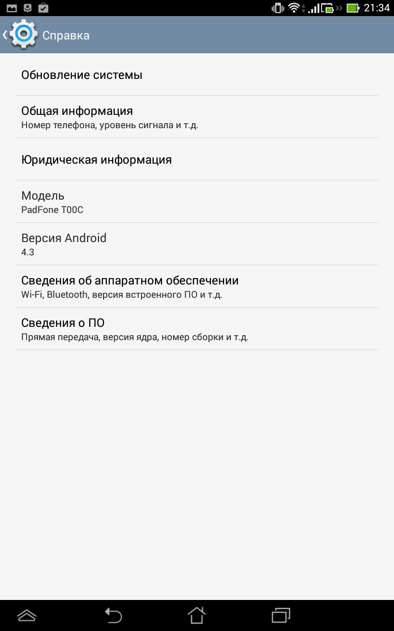 Screenshot_2014-04-06-21-34-39