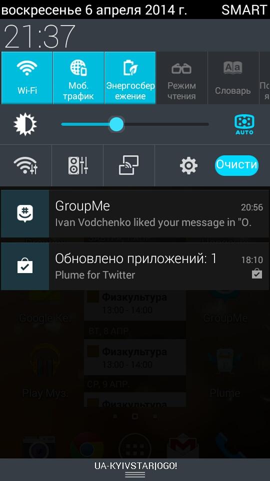 Screenshot_2014-04-06-21-37-32