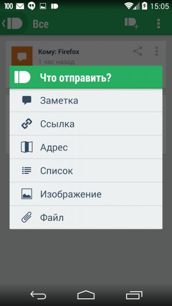 Screenshot_2014-05-01-15-05-04