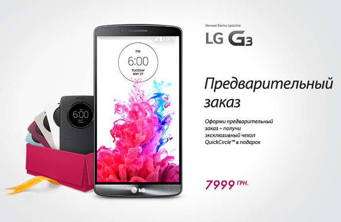 LG_G3_preorder_ru