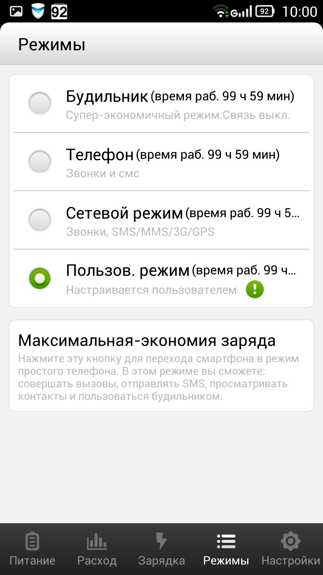 Screenshot_2014-05-20-10-00-35