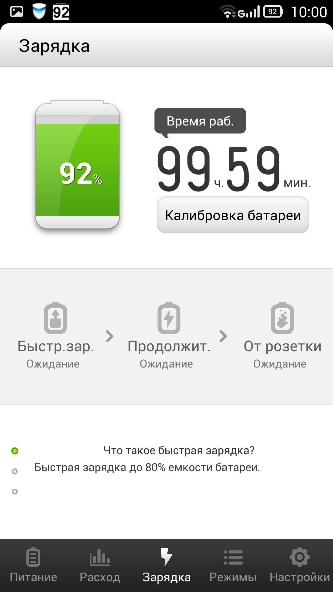 Screenshot_2014-05-20-10-00-50
