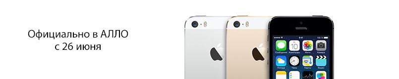 iPhone-5S-АЛЛО_01