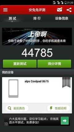 Coolpad-8675_01