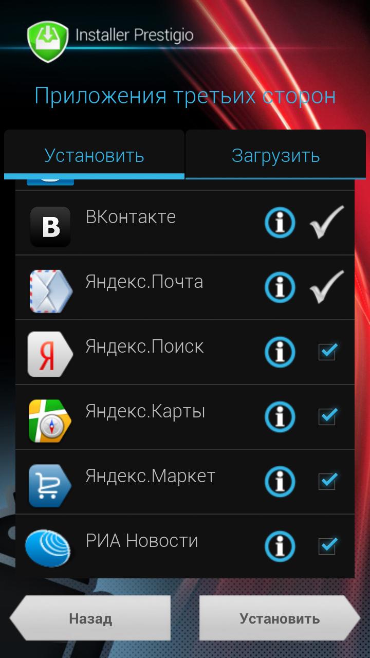 Prestigio-PAP7600-screenshot-30