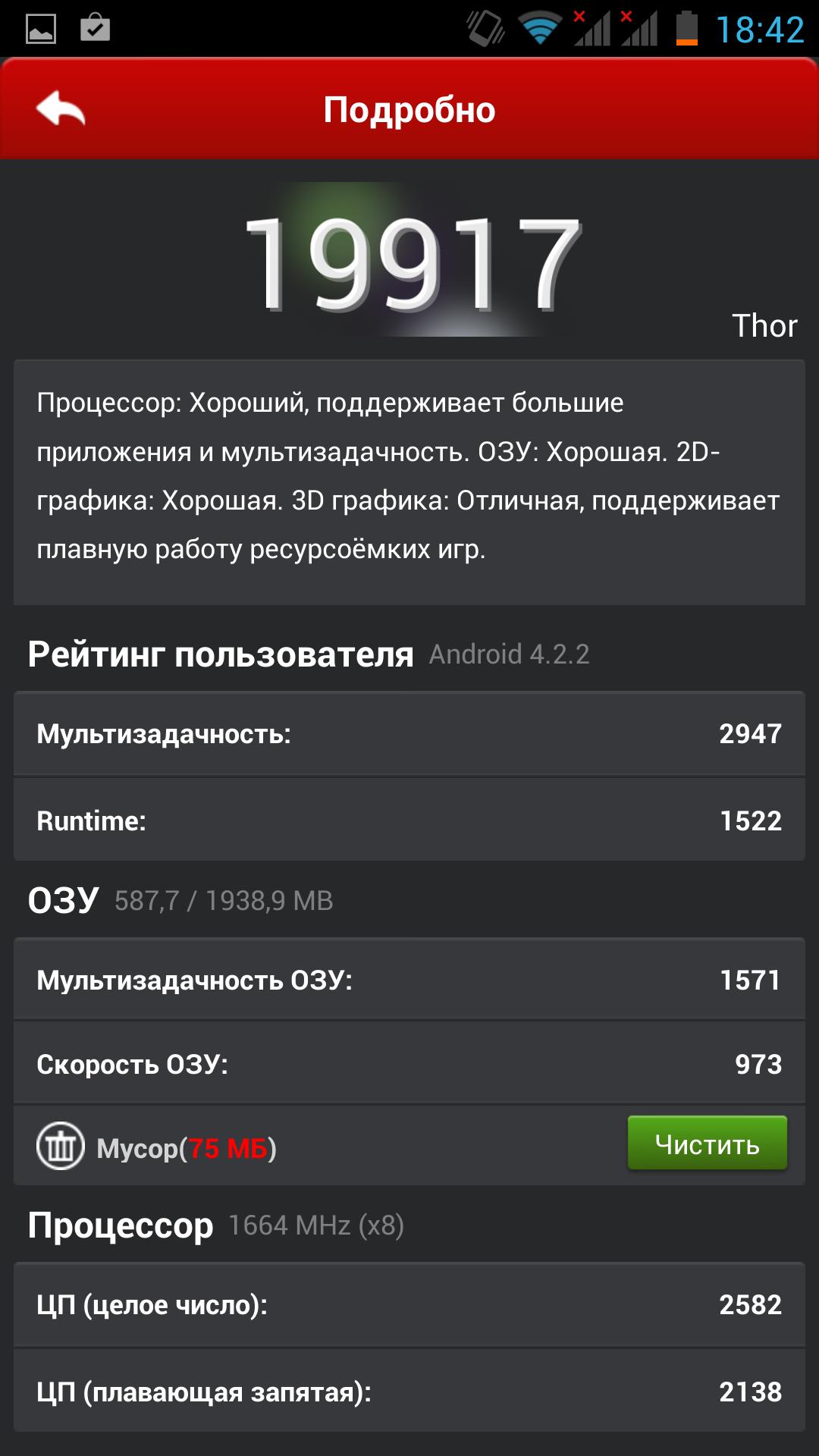 Screenshot_2014-07-10-18-42-14