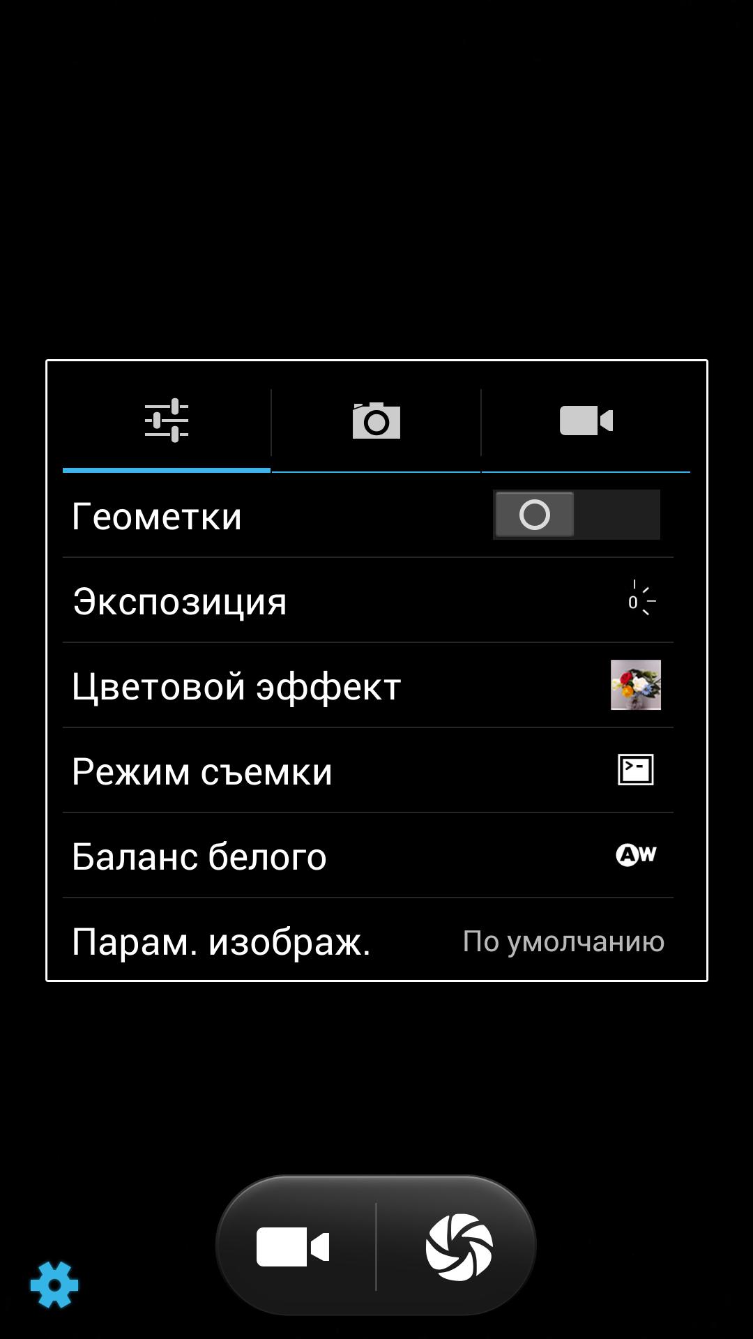 Screenshot_2014-07-11-19-59-28