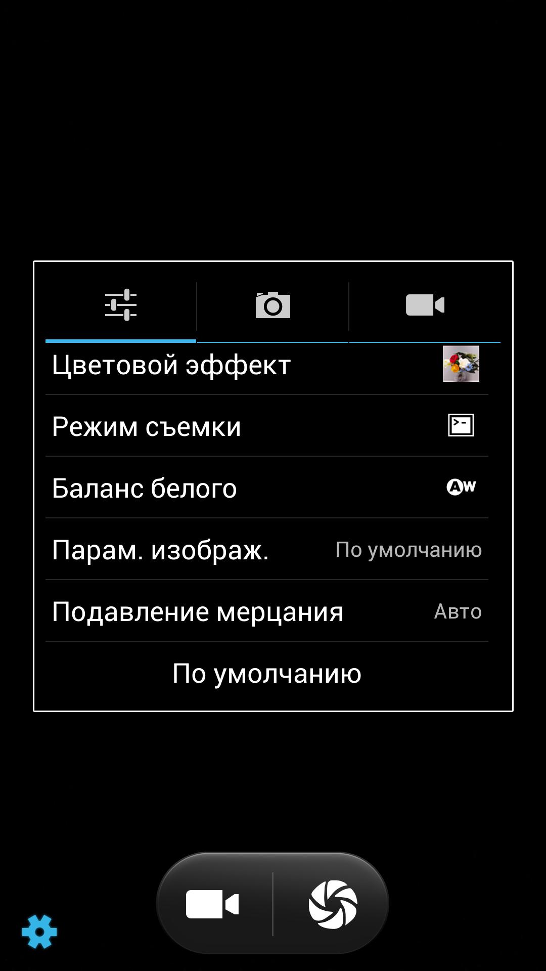Screenshot_2014-07-11-19-59-41