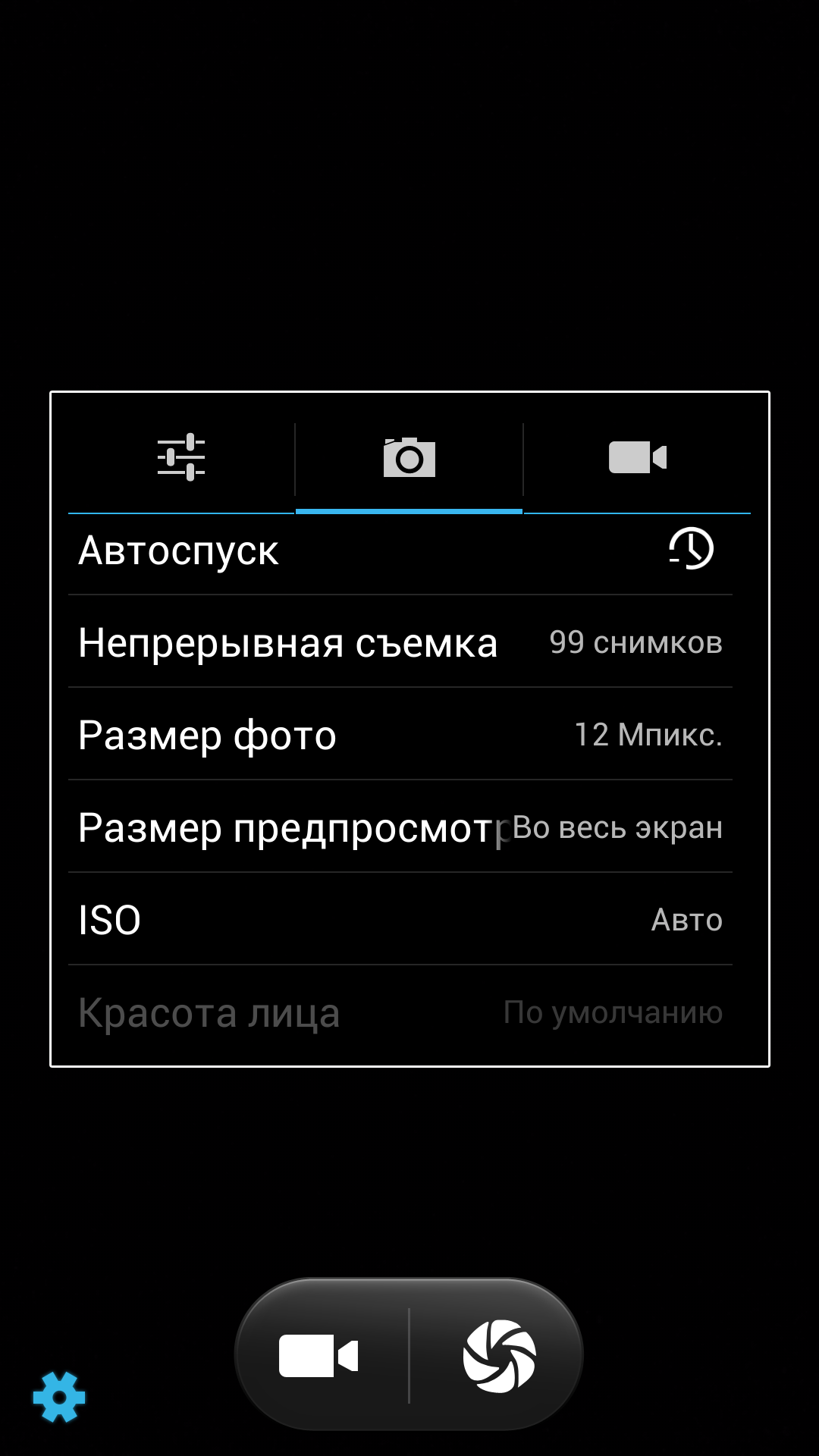 Screenshot_2014-07-11-19-59-54